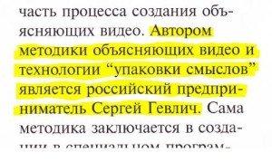 Sergey_gevlich