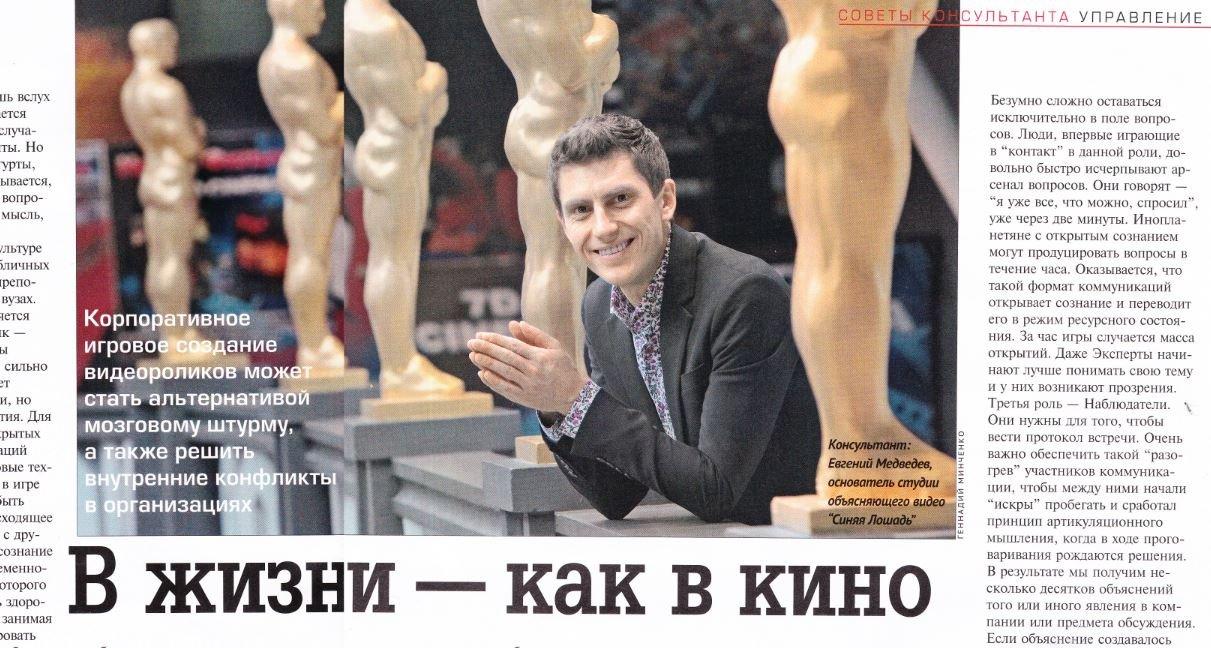 konflicty_v_organizaciyah_evgeniy_medvedev