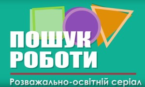 serial_poshuk_roboty_logo